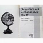 Энциклопедия необходимых знаний. Книга эрудита. Автор-составитель: Менделев В.А