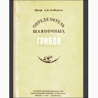 Книга про грибы. СССР 1949 год. «Определитель шляпочных грибов». Дешево