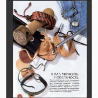 Книга. «Кожа. Плетеные и тесненные браслеты»