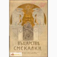 Книга для умников и умниц. «В Царстве смекалки». 1909 год Дешево