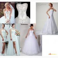 Распродажа свадебных платьев, наличие в Киеве