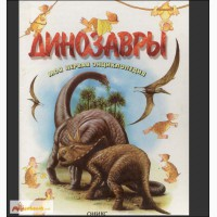 Книга для детей. «Динозавры. Детская энциклопедия». Дешево + подарок