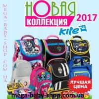 Шкільні Рюкзаки Kite за низькими цінами