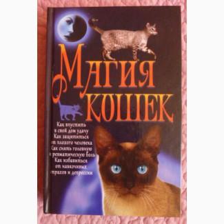 Магия кошек. Аксёнова Л.В
