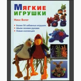Книга. «Мягкие игрушки». С выкройками. + подарок. Дешево