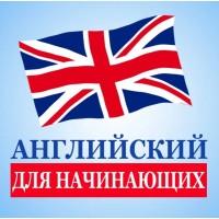 Английский на лето с носителем языка! Онлайн для детей и взрослых