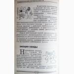 Энциклопедия безопасности. Автор: В. Пономарёв