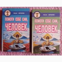 Помоги себе сам человек. Юрий Фролов. В 2-х томах