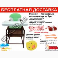 Акция! Стульчик для кормления, бесплатная доставка и подарок