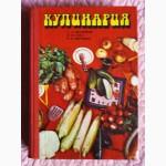Кулинария. 1980г