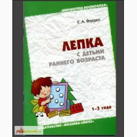 Книга для детей. «Лепка с детьми раннего возраста». Дешево