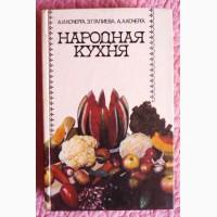 Народная кухня. Авторы: Кочерга А.И., Галиева Э.Г., Кочерга А.А