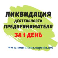 Закрытие ФЛП, ЧП, Ликвидация ФЛП, ЧП Днепр за 1 день