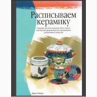 Книга. «Расписываем керамику». Дешево. Декоративное искусство