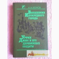 Александр Волков. «Волшебник Изумрудного города». «Урфин Джюс и его деревянные солдаты»