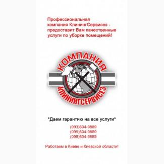 Послестроительная уборка коттеджа Петропавловская Борщаговка