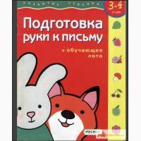 Книга детская. «Подготовка руки к письму» Дешево