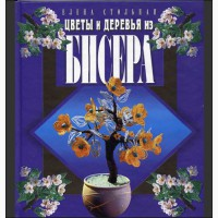 Книга. «Бисер. Цветы и деревья из бисера». Дешево
