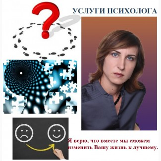 Услуги психолога, психотерапевта, Психолог Киев. Психолог онлайн