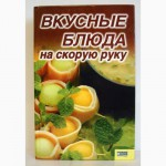 Вкусные блюда на скорую руку. Составитель: Чеснокова Ю.С