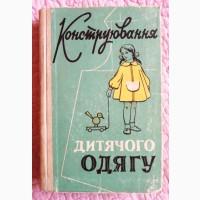 Конструювання дитячого одягу. Т. Осауленко, Д. Маслюченко