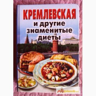 Кремлевская и другие знаменитые диеты. Сборник