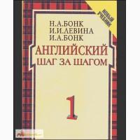Книга детская. «Английский шаг за шагом. Н.А Бонк. И.И. Левина» Дешево