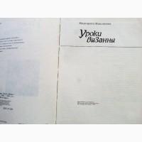 Уроки в#039;язання. Маргарита Максимова