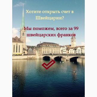 Открываем банковские счета в Швейцарии резидентам Украины