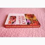 Золотая энциклопедия мировой кухни. 1000 лучших рецептов