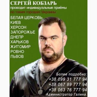 Знахарь, маг, целитель - Сергей Кобзарь. Услуги мага
