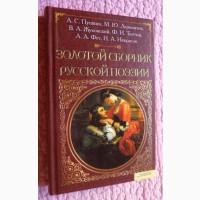 Золотой сборник русской поэзии. А. Пушкин, М. Лермонтов, Ф. Тютчев и др
