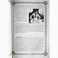 Энциклопедия. Тайны судьбы. А.Кравченко, Ж.Коренко