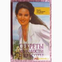 Секреты молодости и красоты. Книга для женщин и мужчин