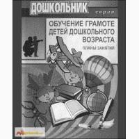 Книга. «Обучение грамоте детей дошкольного возраста». Дешево