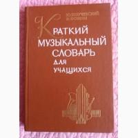 Краткий музыкальный словарь для учащихся. Ю. Булучевский, В.Фомин. Энциклопедическое изд