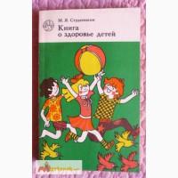 Книга о здоровье детей. Автор: М. Студеникин