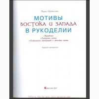 Книга. «Мотивы востока и запада в рукоделии». Дешево