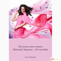Книга о женской энергии. Ольга Валяева. Дешево + подарок - книга про любовь