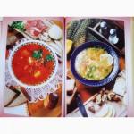 Первые блюда. Кулинария от А до Я