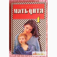 Мать и дитя. Справочник по воспитанию ребенка