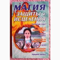 Магия защиты и исцеления. Автор-составитель: А. Романова