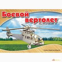 Боевой вертолёт 3д пазлы-конструктор из дерева на пластинах лазерная резка