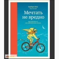 Книга исполняет ваши желания. «Мечтать не вредно». Дешево