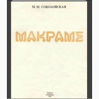 Книга. «Макраме». Дешево Пошаговое руководство