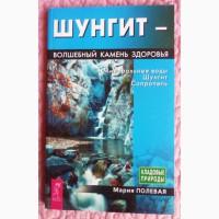 Шунгит - волшебный камень здоровья. Минеральные воды. Шунгит. Сапропель. М. Полевая