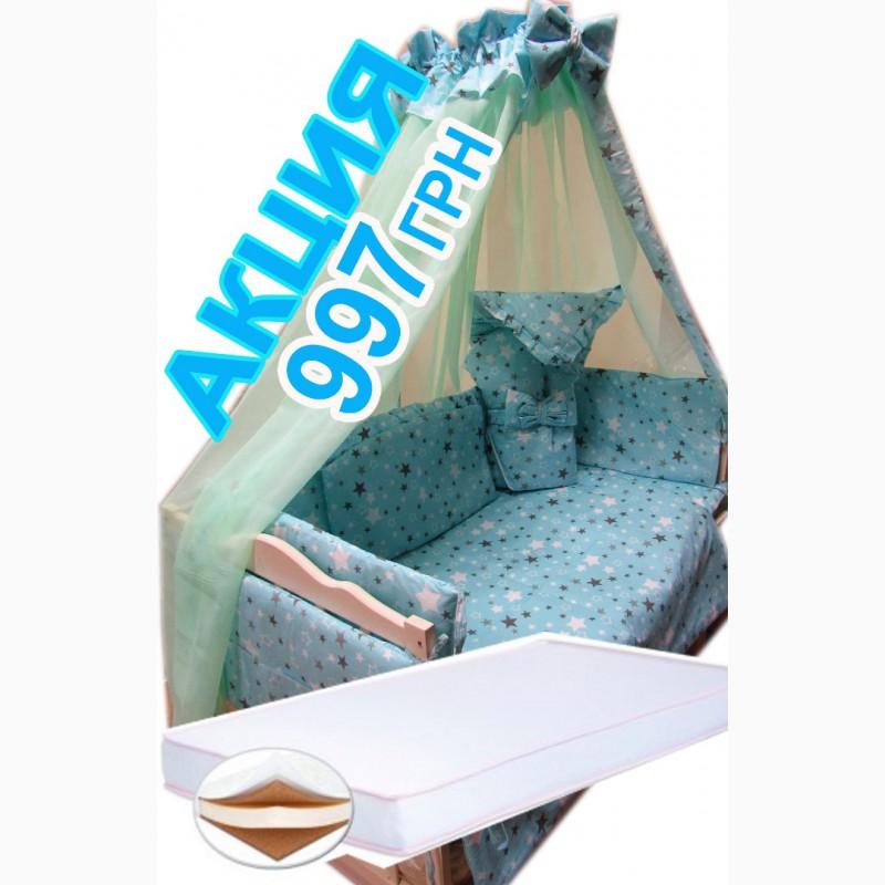 Фото 2. Акция! Набор в кроватку: Комплект постельного 8 элементов + матрас КПК 7 см + держа