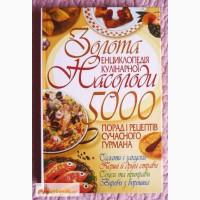 Золота Енциклопедія кулінарної насолоди, 5000 порад i рецептiв