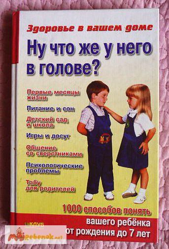 Ну что же у него в голове? 1000 способов понять вашего ребенка от рождения до 7 лет