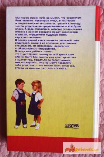 Фото 4. Ну что же у него в голове? 1000 способов понять вашего ребенка от рождения до 7 лет